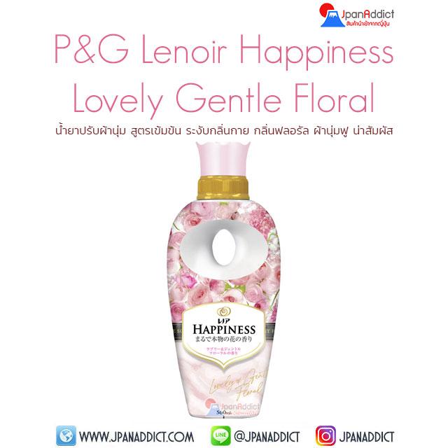 P&G Lenoir Happiness Lovely Gentle Floral 560ml น้ำยาปรับผ้านุ่ม