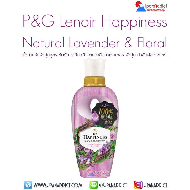 P&G Lenoir Happiness Natural Lavender & Floral 520ml