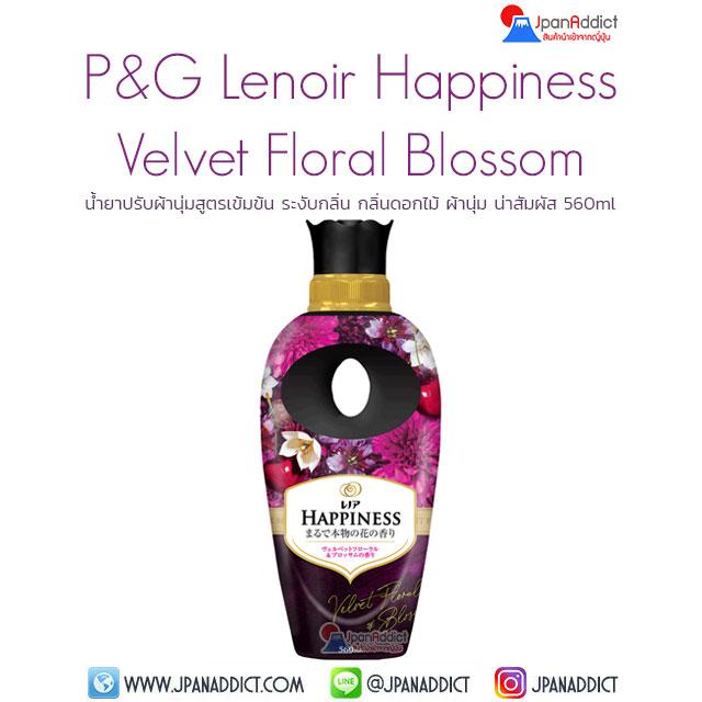 P&G Lenoir Happiness Velvet Floral Blossom 560ml น้ำยาปรับผ้านุ่ม