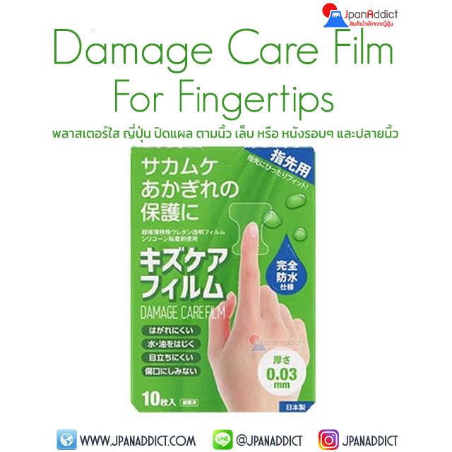 Damage Care Film For Fingertips 0.03mm พลาสเตอร์ใส ญี่ปุ่น