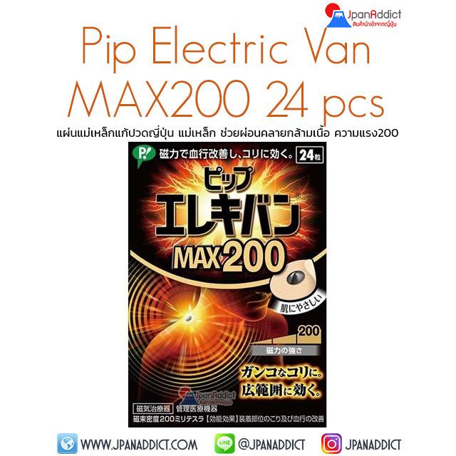 Fujimoto Pip Electric Van MAX200 แผ่นแม่เหล็กแก้ปวด ญี่ปุ่น