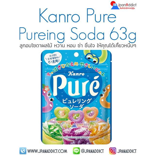 Kanro Pure Pureing Soda 63g ลูกอมโซดาผลไม้