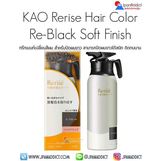 KAO Rerise Hair Color Server for Gray Hair Soft Finish 155g