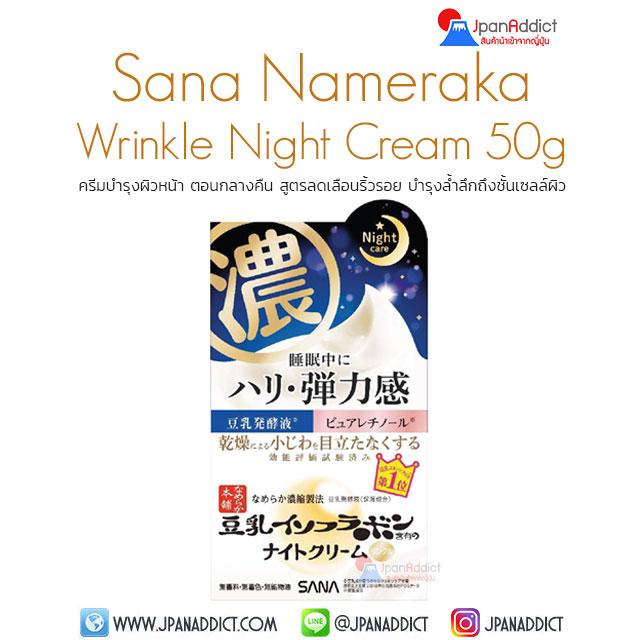 Sana Nameraka Honpo Wrinkle Night Cream 50g ครีมบำรุงผิวหน้า