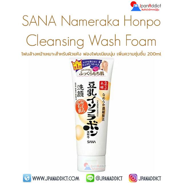 SANA Nameraka Honpo Cleansing Wash Foam 200ml