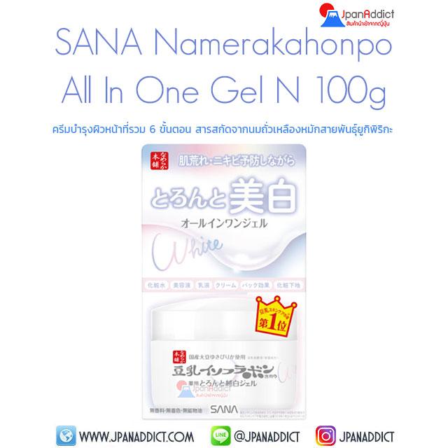 SANA Namerakahonpo Whitening All In One Gel N 100g