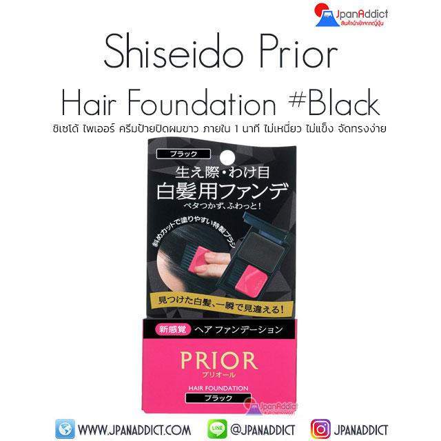 Shiseido Prior Hair Foundation #Black สีดำ