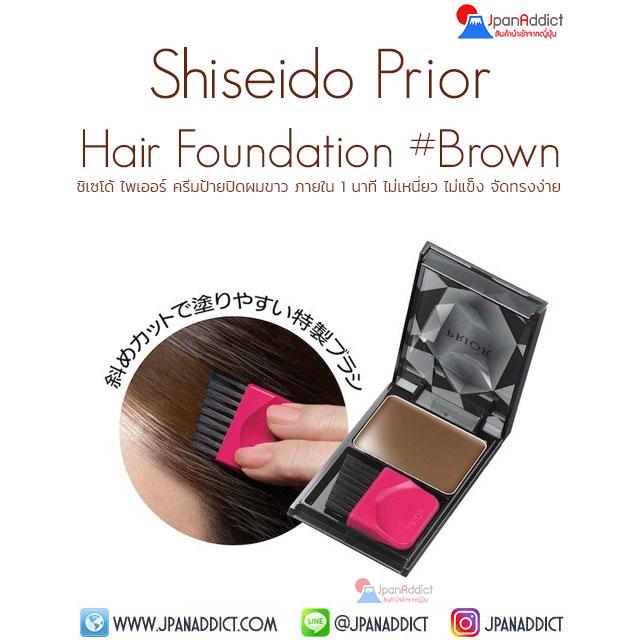 Shiseido Prior Hair Foundation #Brown ชิเซโด้ ไพเออร์