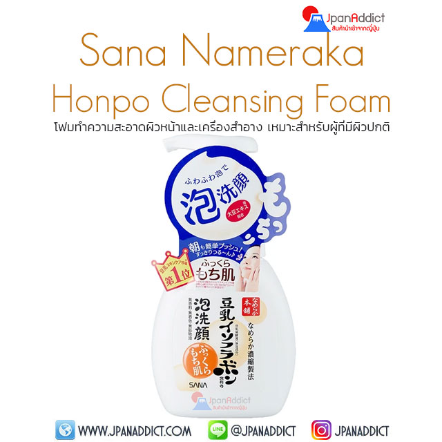 Sana Nameraka Honpo Cleansing Foam 200ml