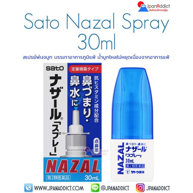 SATO Nazal Spray (N) 30mlสเปรย์พ่นจมูก ญี่ปุ่น