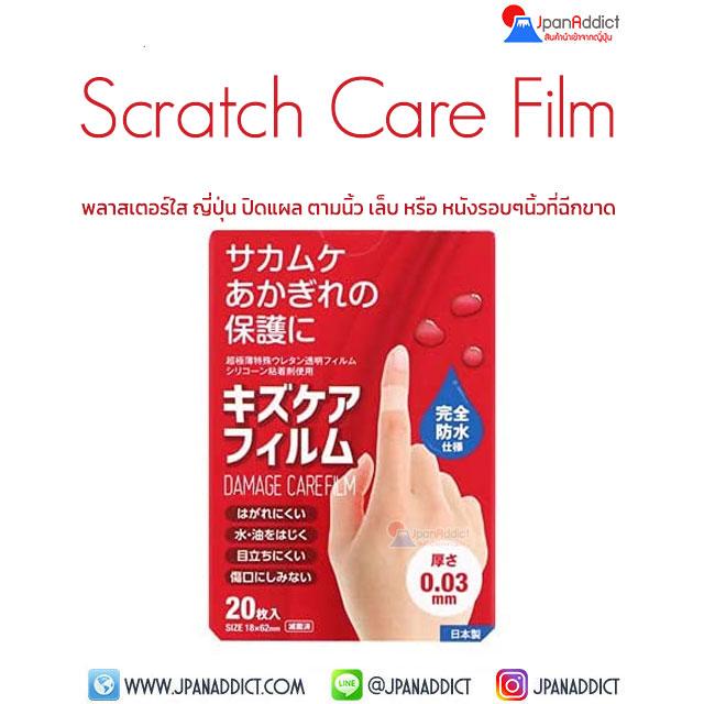 Scratch Care Film 0.03mm พลาสเตอร์ใส ญี่ปุ่น