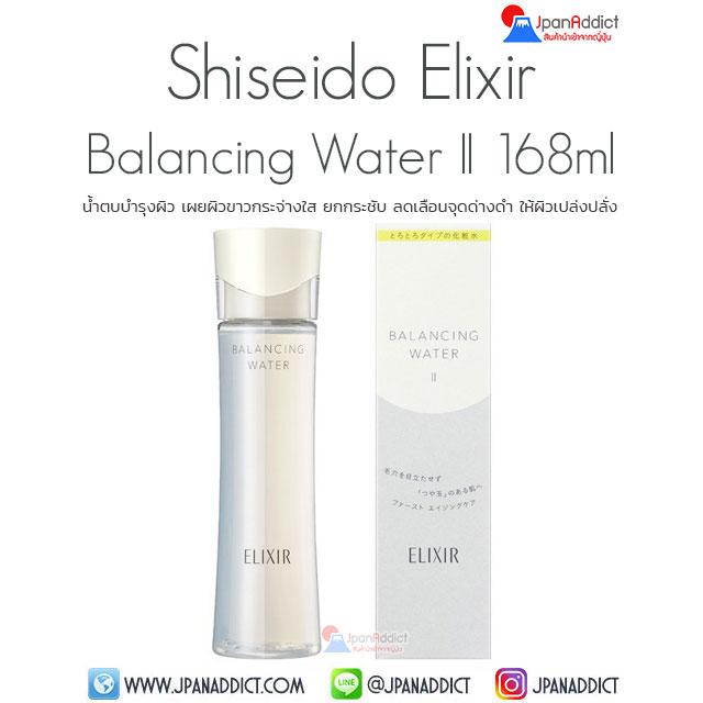 น้ำตบ Shiseido ELIXIR Balancing Water 2