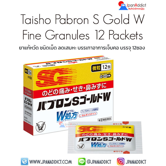 Taisho Pabron S Gold W Fine Granules 12 Packets ยาแก้หวัด ชนิดผง ลดเสมหะ