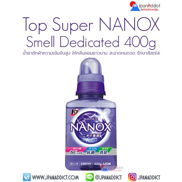 Lion Top Super NANOX Smell Dedicated 400g น้ำยาซักผ้าญี่ปุ่น