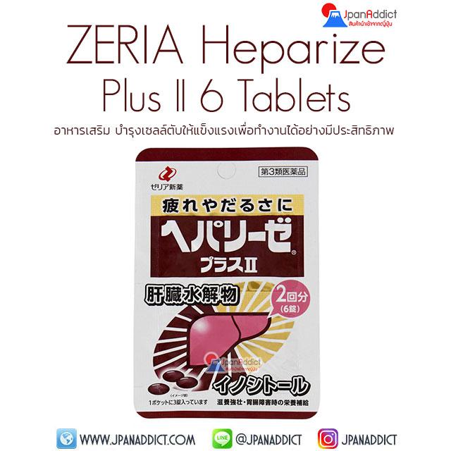 ZERIA Heparize Plus II 6 Tablets