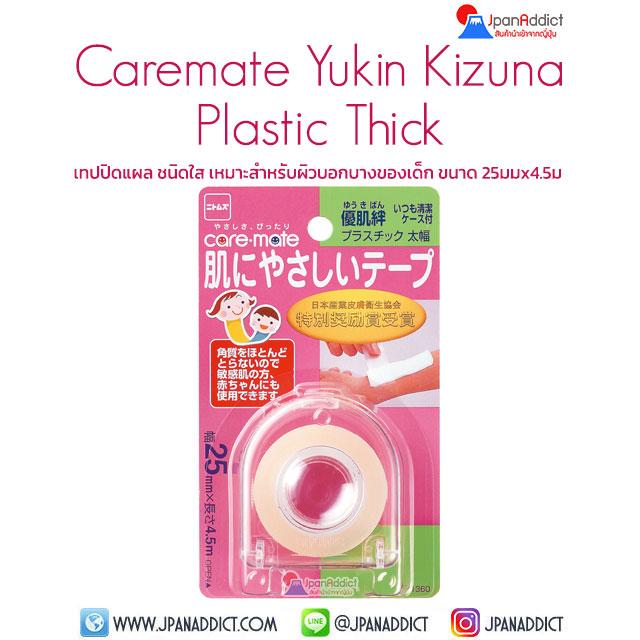 Caremate Yukin Kizuna Plastic Thick เทปปิดแผล ชนิดใส