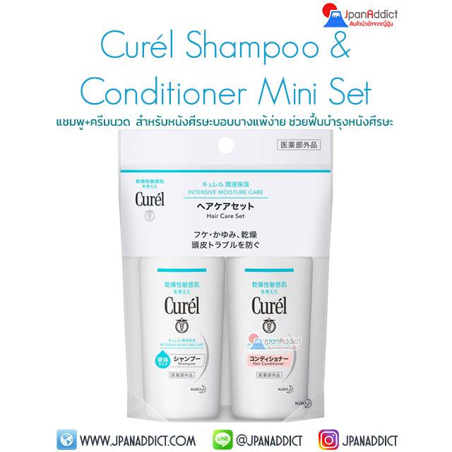 Curel Intensive Moisture Care Shampoo & Conditioner Mini Set แชมพู + ครีมนวด