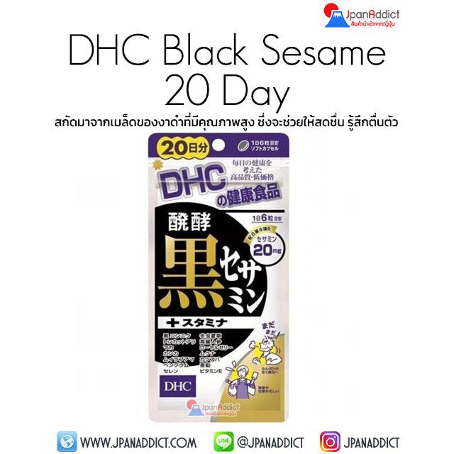 DHC Black Sesame 20 Day สกัดมาจากเมล็ด งาดำ