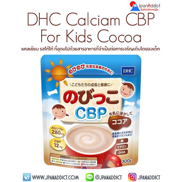 DHC Calcium CBP For Kids Cocoa 300g อาหารเสริม แคลเซียม รสโก้โก้