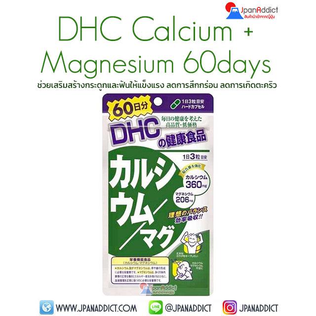 DHC Calcium Magnesium 60 Days ดีเอชซี แคลเซียม แมกนีเซียม