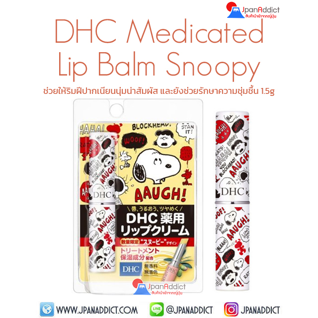 DHC Medicated Lip Balm Snoopy