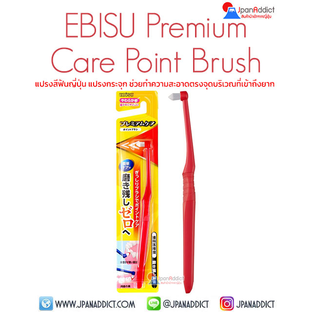 EBISU Premium Care Point Brush เอบิซู แปรงสีฟันญี่ปุ่น แปรงกระจุก