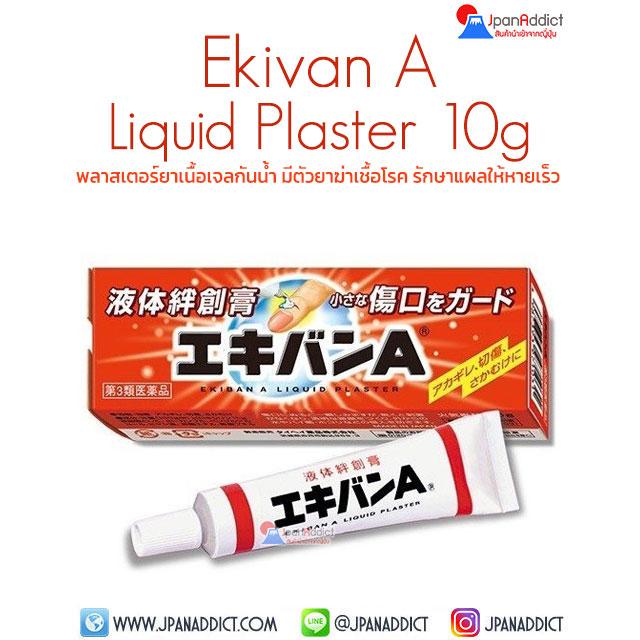 Ekivan A Liquid Plaster 10g พลาสเตอร์ยาเนื้อเจลกันน้ำ