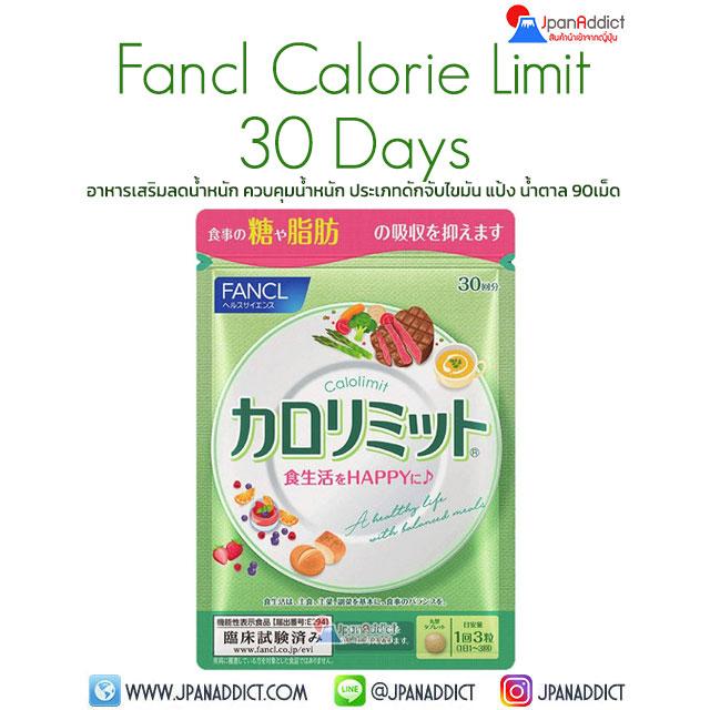 Fancl Calorie Limit 30 Days อาหารเสริมควบคุมน้ำหนัก ประเภทดักจับไขมัน แป้ง น้ำตาล