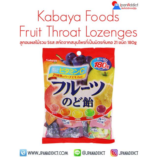 Kabaya Foods Fruit Throat Lozenges 180g