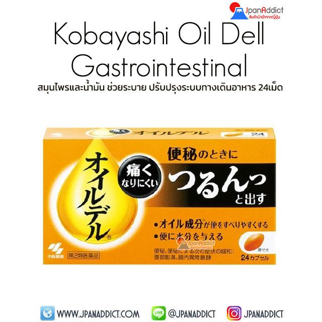 Kobayashi Oil Dell Gastrointestinal 24 Tablets สมุนไพรและน้ำมัน ช่วยระบาย
