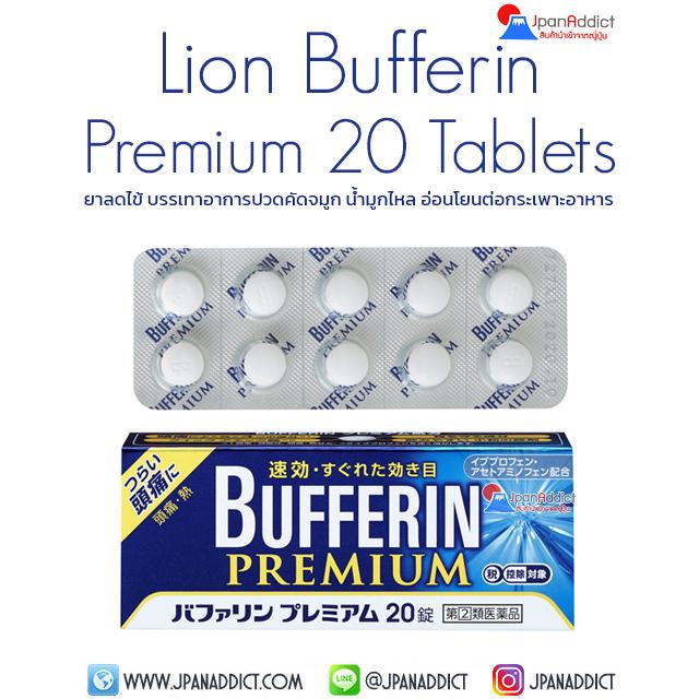 Lion Bufferin Premium 20 Tablets ยาลดไข้