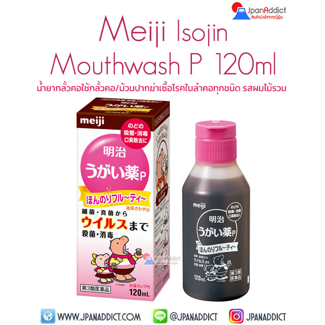 Meiji isojin Mouthwash P 120ml เมจิ อิโซจิ รสผลไม้รวม ขวดชมพู