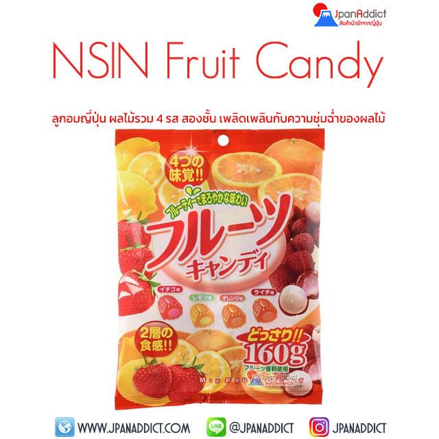 NSIN Mix Fruit Candy 160g ลูกอมญี่ปุ่น ผลไม้รวม 4 รส สองชั้น