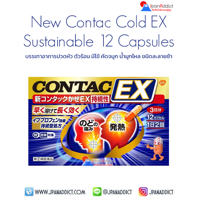 New Contac Cold EX Sustainable 12 Capsules ช่วยลดอาการหวัด ปวดหัว