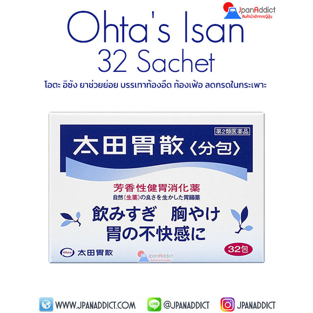 Ohta's Isan 32 ซอง โอตะ อิซัง ยาช่วยย่อย บรรเทาท้องอืด