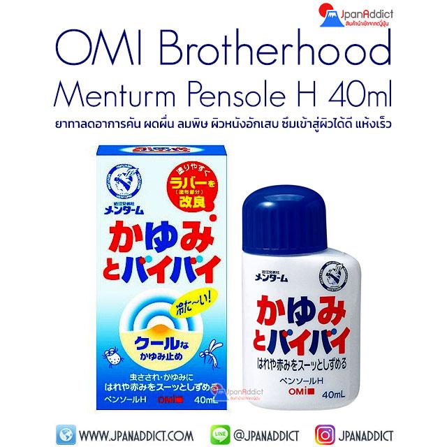 อาการคัน ผดผื่น ขายดีในญี่ปุ่น Omi Brotherhood Menturm Pensole H 40ml