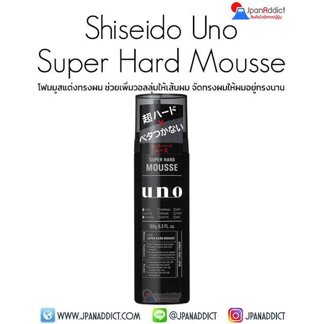 Shiseido Uno Super Hard Mousse 180g โฟมมูสแต่งทรงผม