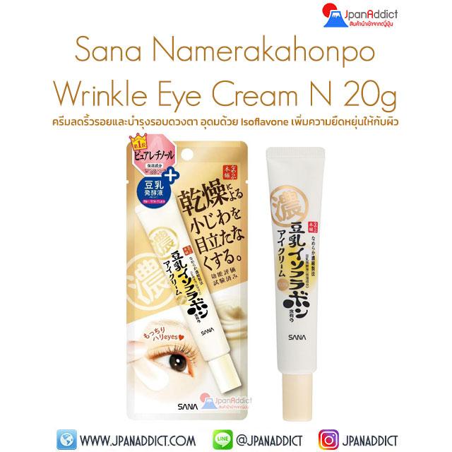 Sana Namerakahonpo Wrinkle Eye Cream N 20g ครีมลดริ้วรอย และ บำรุงรอบดวงตา