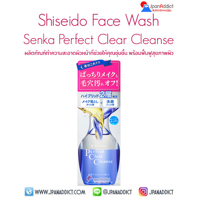 Shiseido Face Wash Senka Perfect Clear Cleanse 170ml