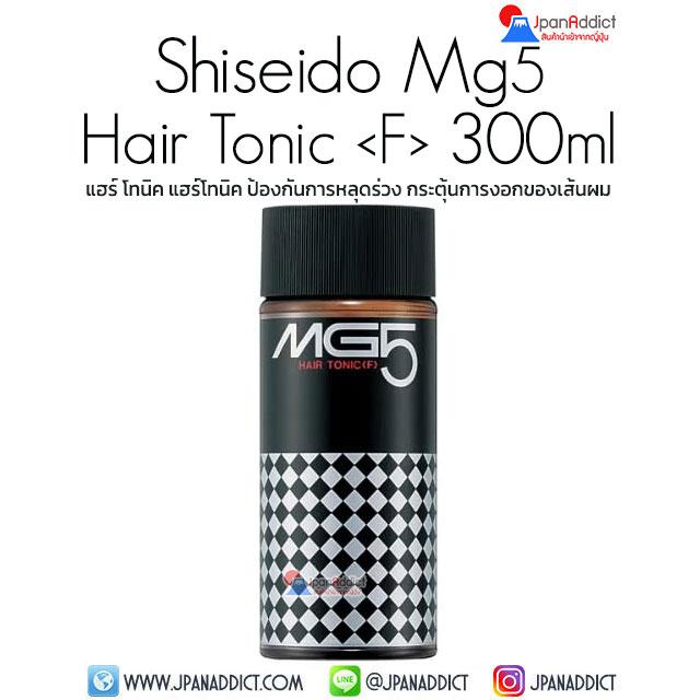 Shiseido MG5 Hair Tonic 300ml ชิเซโด้ แฮร์ โทนิค แฮร์โทนิค