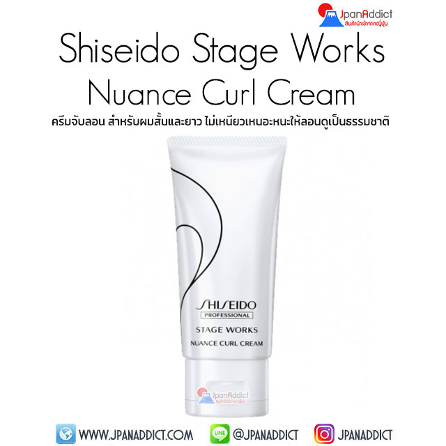 Shiseido Professional Stage Works Nuance Curl Cream 75ml. ครีมจับลอน