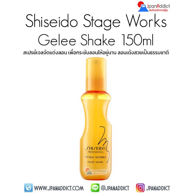 Shiseido Works Stage Gelee Shake 150ml สเปรย์เจลจัดแต่งลอนดัด