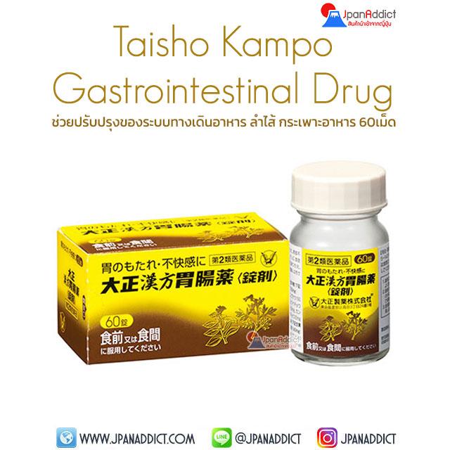 Taisho Kampo Gastrointestinal Drug Tablets 60เม็ด ยารักษาอาการ ท้องอืด