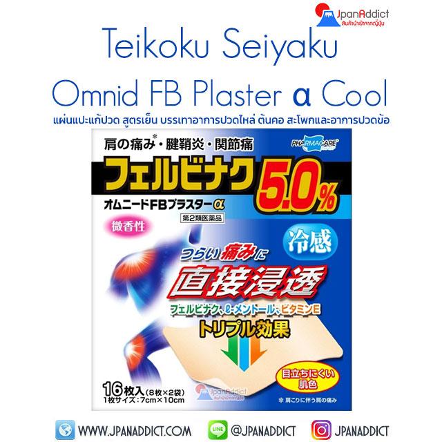 Teikoku Seiyaku Omnid FB Plaster α Cool16 Sheets แผ่นแปะแก้ปวด ญี่ปุ่น สูตรเย็น