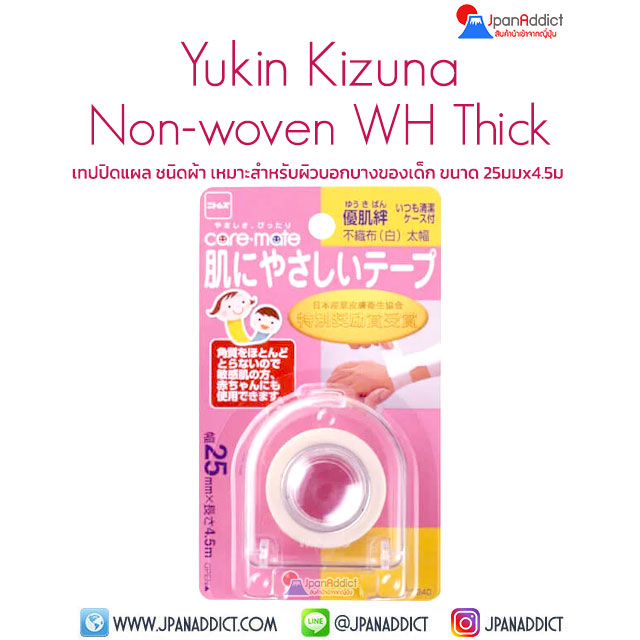 Yukin Kizuna Non-woven WH Thick เทปปิดแผล ชนิดผ้า