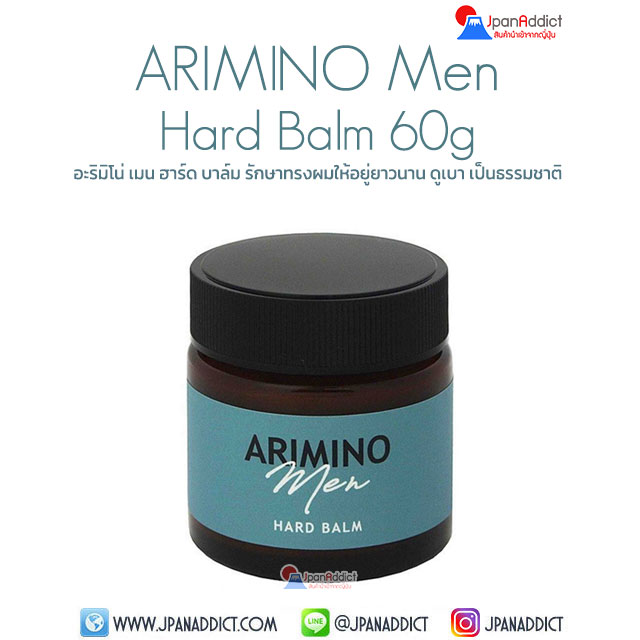ARIMINO Men Hard Balm 60g อะริมิโน่ เมน ฮาร์ด บาล์ม