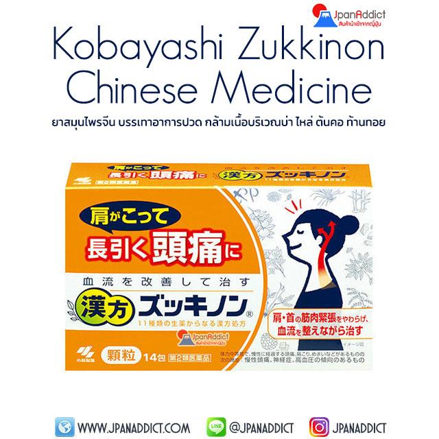 Kobayashi Zukkinon Chinese Medicine 14ซอง ยาจีน บรรเทาอาการปวด