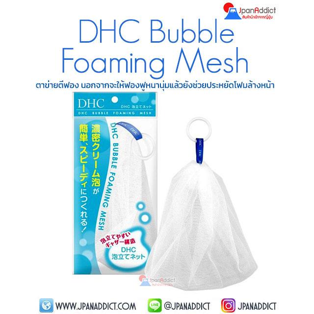 DHC Bubble Foaming Mesh ถุงตาข่ายตีฟอง ญี่ปุ่น