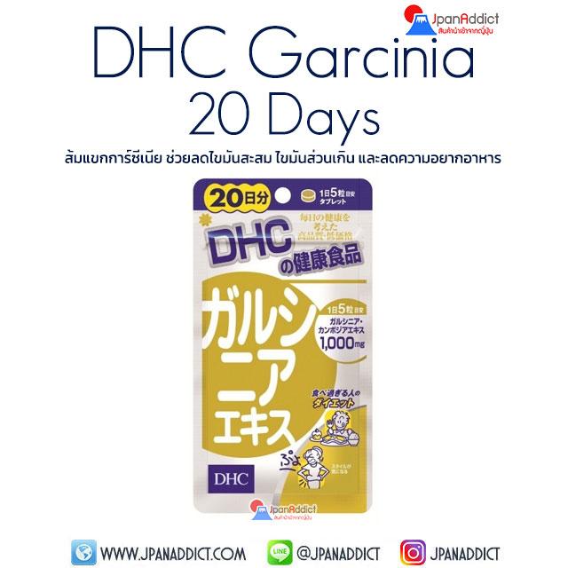 DHC Garcinia 20 Days ส้มแขกการ์ซีเนีย ช่วยลดไขมันสะสม