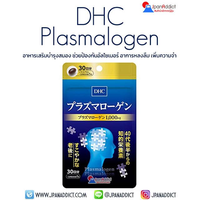 DHC Plasmalogen Supplement for Brain Function 30 Days อาหารเสริม รักษาอัลไซเมอร์